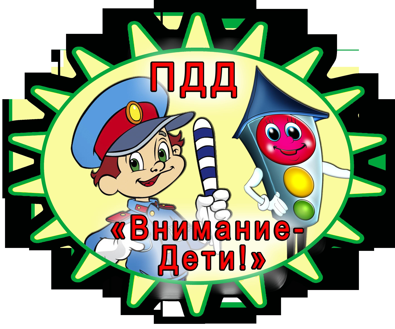 http://113.detirkutsk.ru/upload/113/ikonki-novostey/%D0%9F%D0%94%D0%94%202..png
