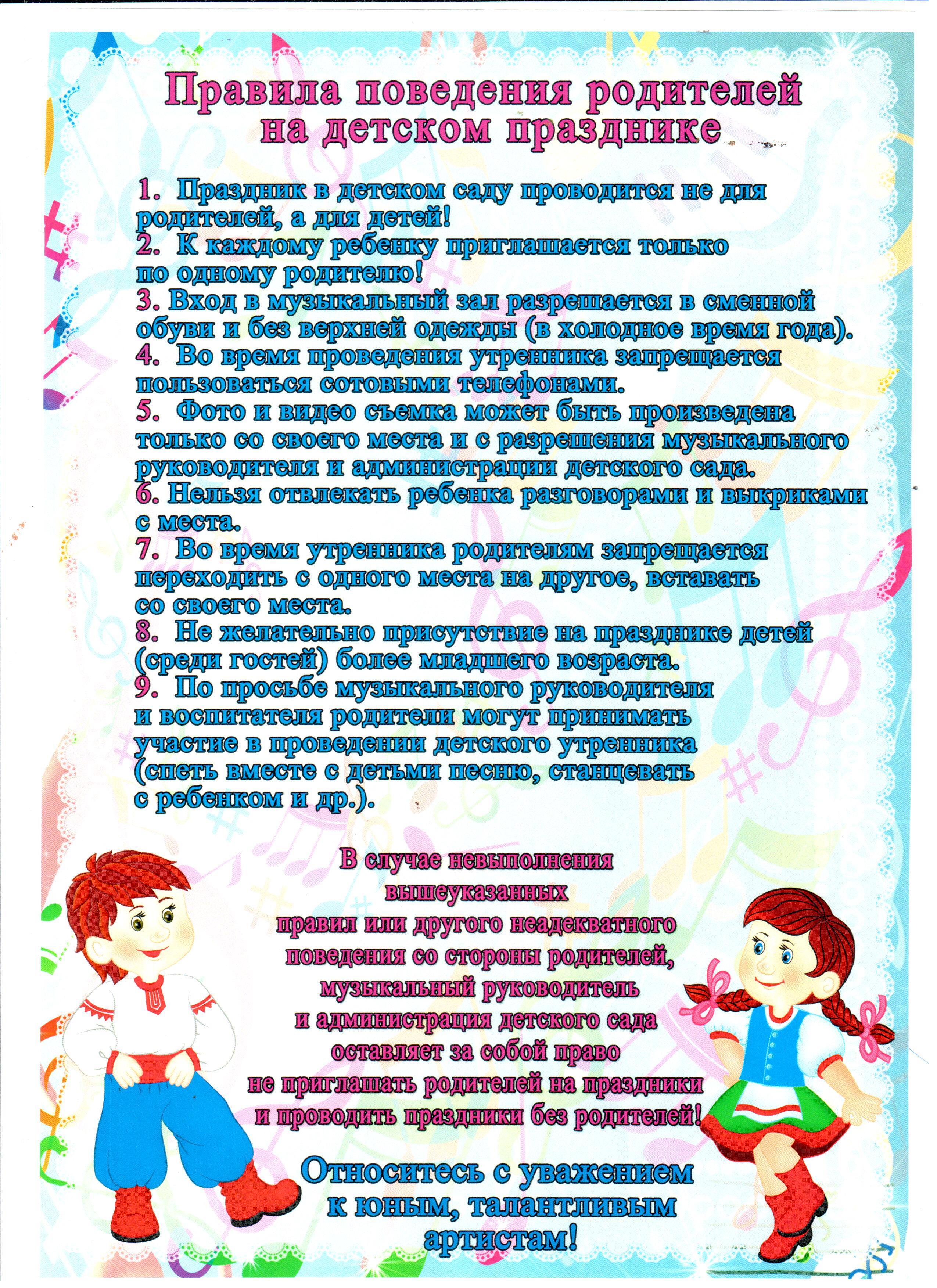 Праздники в детском саду их виды значение