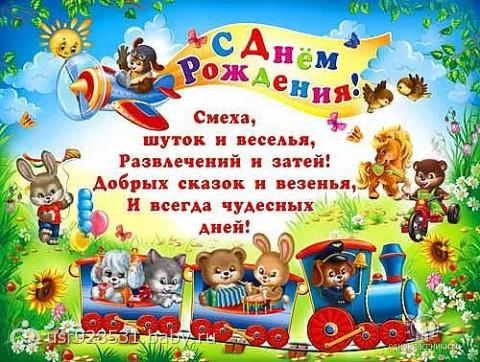 Открытка с днем рождения детского сада